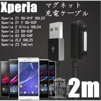 色:ホワイト ブラック  機種対応 Xperia Z1 SO-01F SOL23 Xperia Z1...