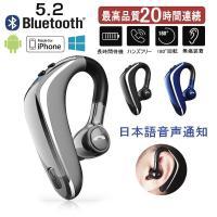 ワイヤレスイヤホン Bluetooth5.2 ブルートゥースヘッドホン 耳掛け型 ヘッドセット 左右耳通用 最高音質 無痛装着 180°回転 超長待機 マイク内蔵 送料無料