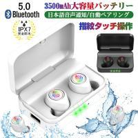 ワイヤレスイヤホン ブルートゥース イヤホン Bluetooth5.0 IPX7防水 日本語音声案内 3500mAh大容量充電ケース 左右分離型 ノイズキャンセリング iPhone Android