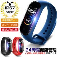 スマートウォッチ スマートブレスレット IP67防水 防塵 心拍計 血圧計 歩数計 消費カロリー 睡眠検測 運動記録 カラースクリーン 腕時計 bluetooth対応