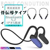 ワイヤレスヘッドセット 骨伝導ヘッドホン Bluetooth 5.0 オープンイヤー ブルートゥースイヤホン スポーツ用 IPX5防水防滴 外音取込み 大容量電池 8時間通話