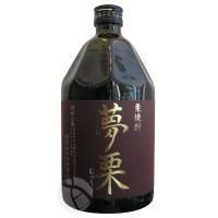 夢栗(むっくり) 栗焼酎 28度 720ml