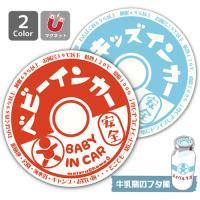 【マグネット】牛乳瓶フタ風 BABY IN CAR ベビーインカー マグネットステッカー (レッド)/赤ちゃん おしゃれ