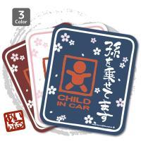 1000円ぽっきり☆孫を乗せてます CHILD IN CAR チャイルドインカー ステッカー(白)