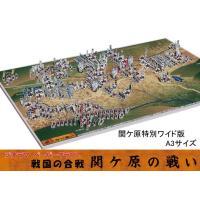 戦国の合戦 関ケ原の戦いジオラマペーパークラフト  ファセット製