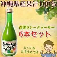シークワーサー ジュース  原液 青切りシークヮーサー 100% (500ml)×6本 沖縄大宜味村 産 ノビレチン お土産