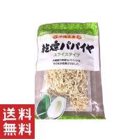 ●商品名:沖縄県産 乾燥パパイヤ スライスタイプ 20g ●メーカー名:株式会社かねよし ●原材料:...