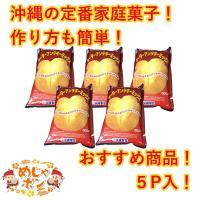 サーターアンダギーミックス 500g×5袋セット 沖縄 代表的なお菓子 沖縄製粉 お土産  おすすめ