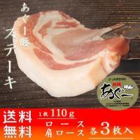 内容量: あぐー豚ロース100g×3枚 あぐー豚肩ロース100g×3枚  あぐー豚とは あぐーは、琉...