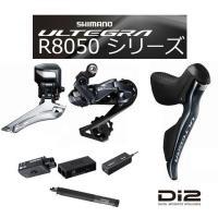 ★限定数販売★ULTEGRA(アルテグラ)R8050 / Di2導入キット/  リムブレーキ用