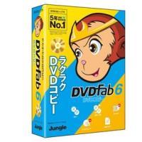 かんたん操作の最強DVDコピーソフト  DVDをらくらくコピー お手軽派のあなたにオススメ!  「D...