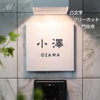 表札 風水 白 凸文字 浮き彫り 7999円~ ホワイト(黒文字限定)