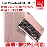 iPad 2017/iPad Air/Air2/iPad Pro9.7共通に一体化できる専用カバー型...