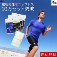 世界初!無色透明のメンズニップレス。 薄手のファッション、マラソン、サーフィン等スポーツに! スケル...