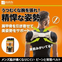 背筋をシャキッと伸ばして見た目の印象アップ。 肩甲骨を引き寄せて美姿勢をサポート。 装着すると、肩甲...