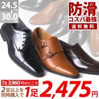 ビジネスシューズ キングサイズ対応 防滑ソール ストレートチップ スリッポン モンクストラップ メンズ 革靴 対象商品2足購入で4000円(税別)