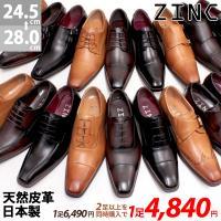 日本製本革を採用した高級感を演出したビジネスシューズ。  ■送料について 沖縄・離島への送料につきま...