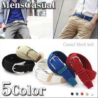 メンズ/ベルト カラーゴムを使用して編み上げた軽めで上品な大人のメッシュベルトです。 遊び心とお洒落...