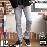 メンズカジュアルパンツ/スキニーパンツ/黒/白  拘りのYKKファスナー仕様で極上の履き心地が体感で...