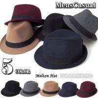 メンズ中折れハット  高級感あるリボンデザインの中折れハット帽子です。 秋冬のコーディネートに欠かせ...