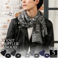 マフラー/メンズ/スヌード 大人の雰囲気を演出してくれるケーブル編みニットデザインのマフラーとスヌー...