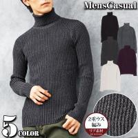 メンズニット/メンズセーター  高級感ある素材が上級コーデを支えてくれる活躍度満点のタートルネックニ...