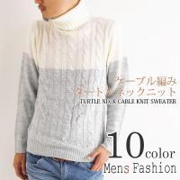 フロントのケーブル編みが今年っぽくてスマートな印象!  体のラインを綺麗に見せてくれるタートルネック...