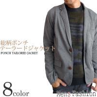 素材で魅せるテーラードジャケット  伸縮性のあるポンチ素材を使用した2Bテーラードジャケット!  柔...