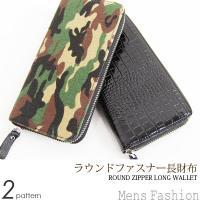 使い易さ、収納力で人気のラウンドファスナー 長財布 2種デザインで、キャンバス地のカモフラージュ(迷...