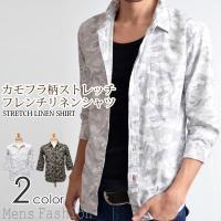 ストレッチのきいた綿麻素材を使用した迷彩柄7分袖シャツです。 サラッとした着心地が特徴のフレンチリネ...