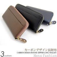 財布 メンズ財布 長財布 ラウンドファスナー 財布  艶やかなPUレザーの光沢感が漂う高品質の長財布...