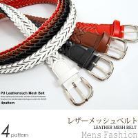 今が買い!破格のポッキリセール!  使いやすく見栄えの良い フリーサイズの編み込みメッシュベルト!!...