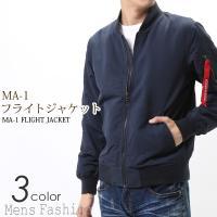 【コメント】 今季大注目のMA-1ジャケットの新入荷です! 表地は程よく起毛させた柔らかな肌触りが特...
