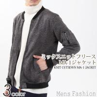 【コメント】 注目MA-1スタイルのカットジャケット。裏起毛素材で薄くてもあったかな一枚。ミックスニ...