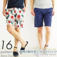 ハーフパンツ メンズ ハーフ 白  花柄 など 全16柄  トレンドの膝上シルエットの総柄ショーツが...