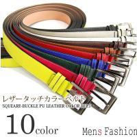 幅広いコーディネートに合う、オールラウンダーなカラーベルト カラーバリエーションは、10色ご用意! ...