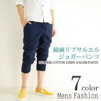 季節感のある綿麻素材のジョガーパンツのご紹介です。  今夏最注目の遊べるパンツ!  夏にぴったりの通...
