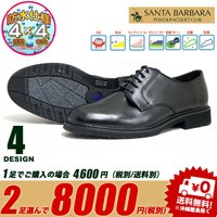 本革/4cm防水/抗菌防臭/カップインインソール/防滑底/軽量/ビジネス靴をご提案。  ■2足ご購入...