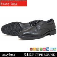 TOUGHな革靴防水シリーズdebut。ビジネスマンに定評のある「テクシーリュクス」から防水Roun...