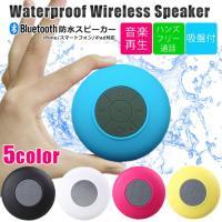 ■商品名■ Bluetooth防水スピーカー  ■商品説明■ 防水仕様なのでお風呂やキッチンでも音楽...