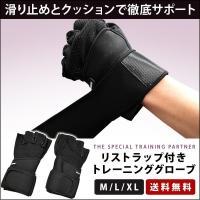 ■商品名■ ウェイトトレーニング グローブ BLACK FOREST  ■商品説明■ 手のひらを保護...