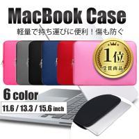 macbook ケース 保護ケース PC macbook pro 13 インナーケース スリーブ 11.6 13.3 15.6 inch ノートPC パソコンケース おしゃれ