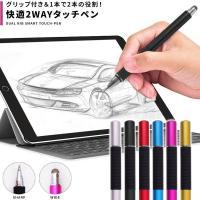 タッチペン 極細 iPhone iPad Android対応 両側ペン スタイラスペン タブレット スマホ 細い イラスト アプリ ゲーム 液晶用ペンシル