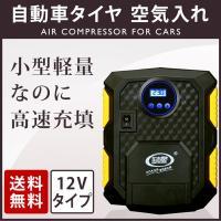 ●商品情報 ・どこでも手軽にタイヤの空気圧を測定&充填 ・LEDライトが点灯するため、夜間の...