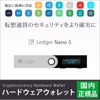■商品説明■ Ledgerは、仏Ledger社によるUSBトークン型ビットコインウォレットです。 L...
