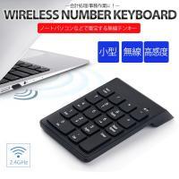 ワイヤレス テンキー コンパクトテンキーボード 2.4G 無線 PC USB Windows iOS Mac MU10KEY