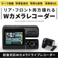 ■商品名■ 前後2カメラドライブレコーダー  ■商品説明■ リア・フロントWカメラ搭載で広範囲・高画...