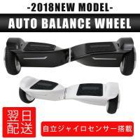 ■商品名■ 2018年最新モデル バランスホイール   ■商品説明■ ●「自立ジャイロセンサー搭載!...