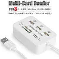 ■商品名■ マルチカードリーダー  ■商品説明■ USBハブとカードリーダーがコンパクトに一体化!U...