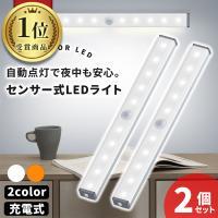 人感センサーライト 2個セット 室内 玄関 led 照明 クローゼットライト LEDライト 屋内 廊下 充電池式 小型 ランタン 防災グッズ おしゃれ